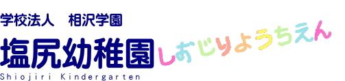 塩尻幼稚園